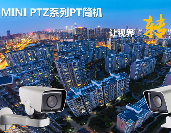 Introduction of Hikvision PT Zoom Tube Camera
